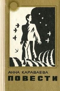 Анна Караваева. Повести