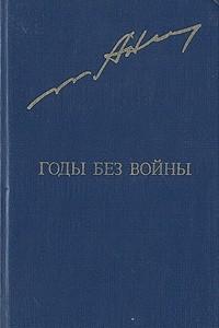 Годы без войны. Роман в двух томах. Том 1