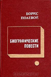 Биографические повести