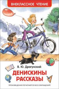 Драгунский В.Ю. Денискины рассказы