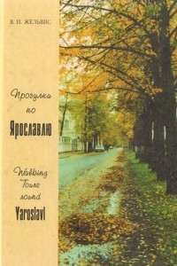 Прогулки по Ярославлю: Путеводитель