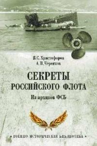 Секреты Российского флота. Из архивов ФСБ