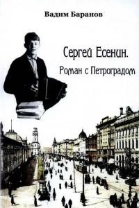 Сергей Есенин. Роман с Петроградом