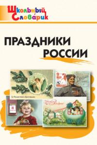 Праздники России. Начальная школа