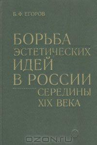 Борьба эстетических идей в России середины XIX века