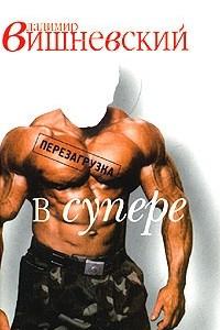 Вишневский в супере и без