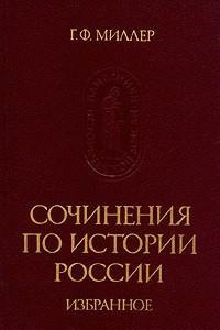 Г. Ф. Миллер. Сочинения по истории России. Избранное