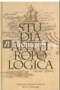 Studia Anthropologica. Сборник статей в честь проф. М. А. Членова