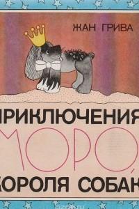 Приключения Моро, короля собак