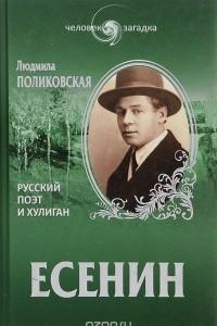 Есенин. Русский поэт и хулиган