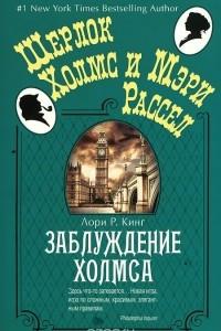 Заблуждение Холмса