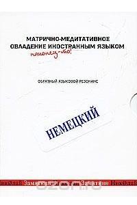 Матрично-медитативное овладение иностранным языком. Немецкий. Обратный языковой резонанс