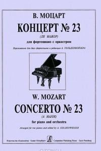 В. А. Моцарт. Концерт №23 (Ля мажор) для фортепиано с оркестром