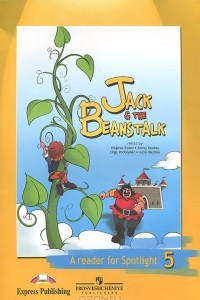Jack & The Beanstalk: A Reader for Spotlight 5 / Джек и бобовое зернышко. Книга для чтения. 5 класс