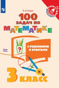 Математика. 3 класс. 100 задач с решениями и ответами /Тренажер младшего школьника