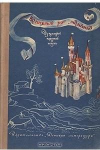 Волшебный рог мальчика. Из немецкой народной поэзии