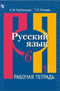 Рыбченкова. Русский язык. Рабочая тетрадь. 6 класс. В 2-х ч. Ч.1