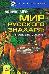 Мир русского знахаря: первые уроки