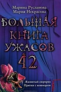 Большая книга ужасов 42. Ядовитый сюрприз. Прятки с кошмаром.