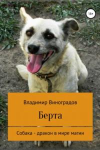 Берта