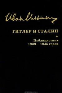 Гитлер и Сталин. Публицистика 1939-1945 годов
