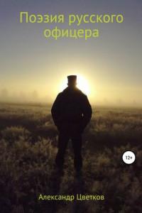 Поэзия русского офицера
