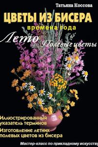 Цветы из бесера. Времена года. Лето