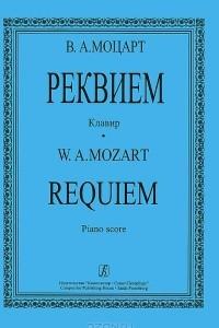 В.А. Моцарт.Реквием. Клавир