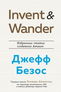 Invent and Wander. Избранные статьи создателя Amazon Джеффа Безоса