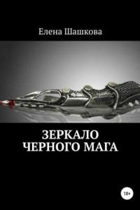 Зеркало черного мага