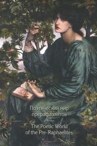 Поэтический мир прерафаэлитов / The Poetic World of the Pre-Raphaelites