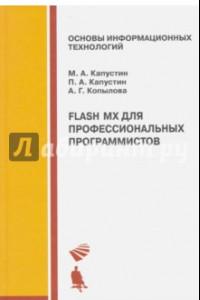 Flash MX для профессиональных программистов. Учебное пособие
