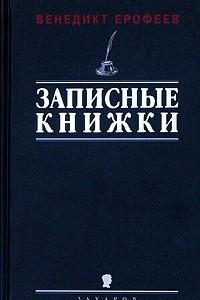 Записные книжки 1960-х годов