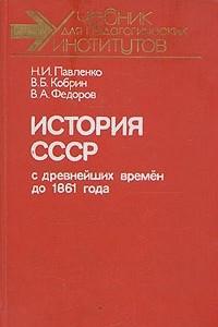 История СССР с древнейших времен до 1861 года
