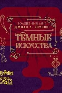 Волшебный мир Джоан К.Роулинг. Темные искусства. Артбук