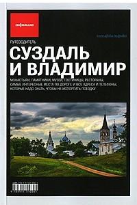 Суздаль и Владимир (вып.1)