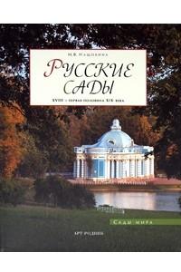 Русские сады.  XVIII - первая половина XIX века (Сады мира)