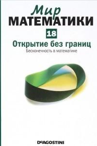 Мир математики в 40 томах. Том 18. Открытие без границ. Бесконечность в математике
