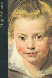 Мир Рубенса (1577-1640)