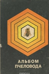 Альбом пчеловода