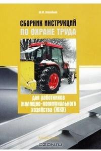 Сборник инструкций по охране труда для работников жилищно-коммунального хозяйства