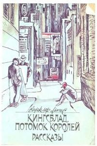 Кингсблад, потомок королей. Рассказы