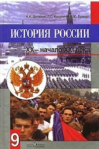 История России. XX - начало XXI века. 9 класс