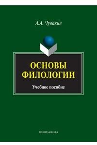 Основы филологии