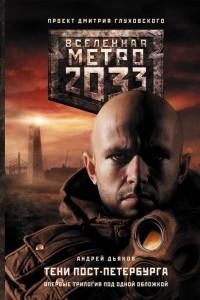 Метро 2033. Тени Пост-Петербурга
