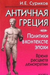Античная Греция: политики в контексте эпохи: время расцвета демократии