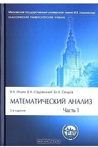 Математический анализ. В 2 частях. Часть 1