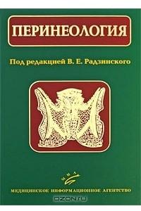 Перинеология