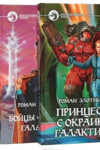 Роман Злотников. Цикл