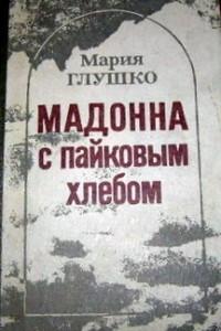 Мадонна с пайковым хлебом
